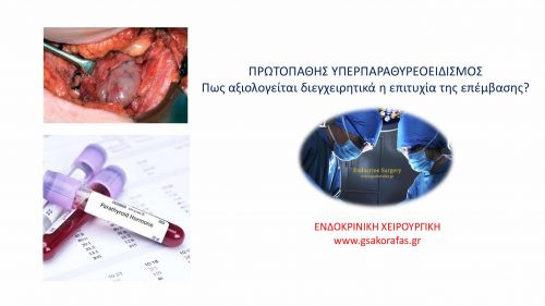 Πρωτοπαθής υπερπαραθυρεοειδισμός και παραθυρεοειδεκτομή -πως αξιολογείται η επιτυχία της επέμβασης