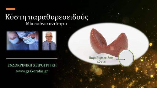 Κύστη παραθυρεοειδούς - μία σπάνια οντότητα στη χειρουργική των παραθυρεοειδών