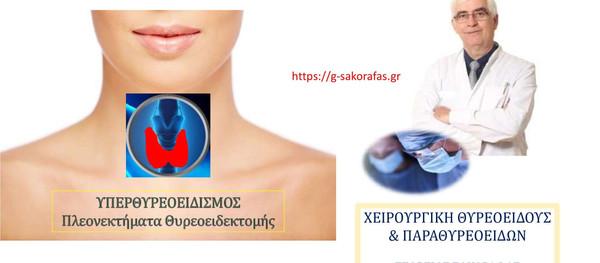 Υπερθυρεοειδισμός - θυρεοειδεκτομή: πλεονεκτήματα
