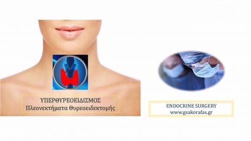 Υπερθυρεοειδισμός (νόσος Graves) και θυρεοειδεκτομή