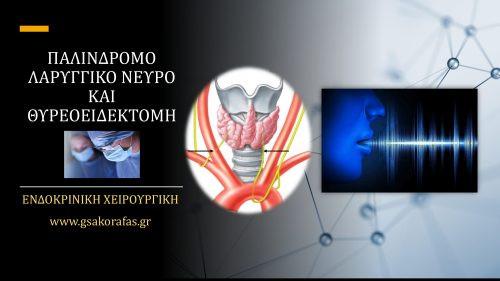 Παλίνδρομο λαρυγγικό νεύρο και θυρεοειδεκτομή