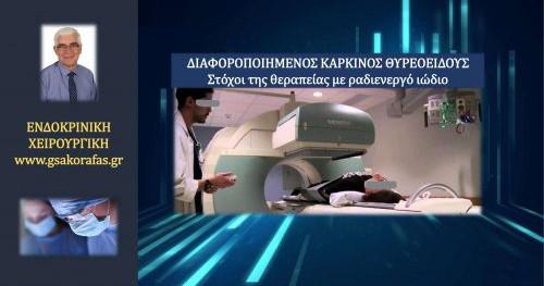 Διαφοροποιημένος Καρκίνος Θυρεοειδούς (θηλώδης /θυλακιώδης) – Στόχοι της θεραπείας