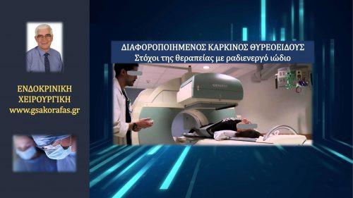 Διαφοροποιημένος Καρκίνος Θυρεοειδούς (θηλώδης /θυλακιώδης) – Στόχοι της θεραπείας με ραδιενεργό ιώδιο