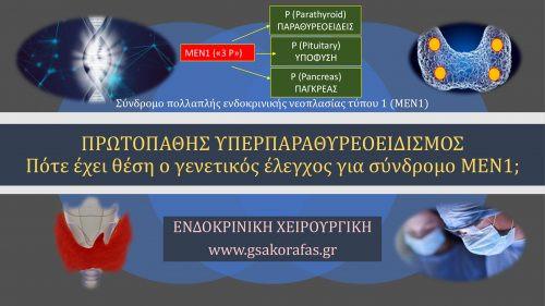 Πρωτοπαθής υπερπαραθυρεοειδισμός και γενετικός έλεγχος για σύνδρομο πολλαπλής ενδοκρινικής νεοπλασίας τύπου 1