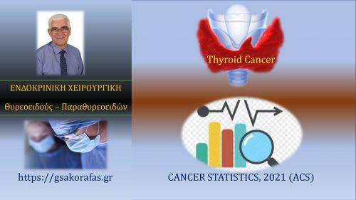 Καρκίνος θυρεοειδούς – Στατιστικά Δεδομένα