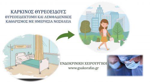 Ημερήσια νοσηλεία μετά ολική θυρεοειδεκτομή και προφυλακτικό κεντρικό λεμφαδενικό καθαρισμό τραχήλου