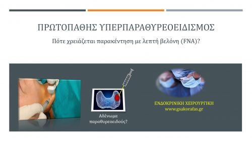πρωτοπαθής υπερπαραθυρεοειδισμός και παρακέντηση με λεπτή βελόνη (FNA)