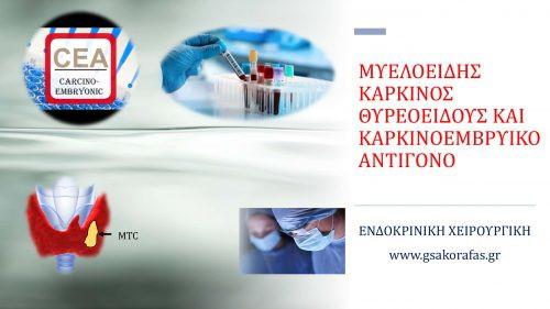 Μυελοειδής καρκίνος θυρεοειδούς και καρκινοεμβρυικό αντιγόνο