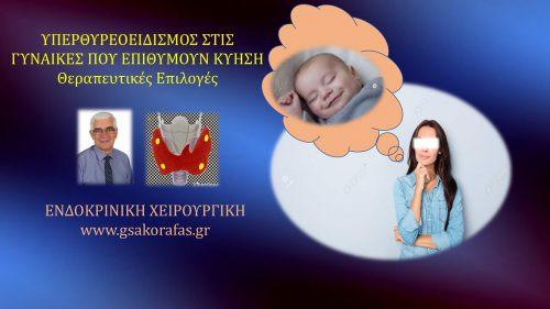 Υπερθυρεοειδισμός / νόσος Graves' σε γυναίκες που επιθυμούν εγκυμοσύνη (κύηση)