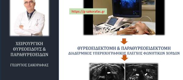 Θυρεοειδεκτομή–έλεγχος φωνητικών χορδών(φωνητικής λειτουργίας) σε πραγματικό χρόνο με υπερηχογράφημα