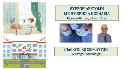 Θυρεοειδεκτομή με ημερήσια νοσηλεία: ασφάλεια, πλεονεκτήματα, προϋποθέσεις