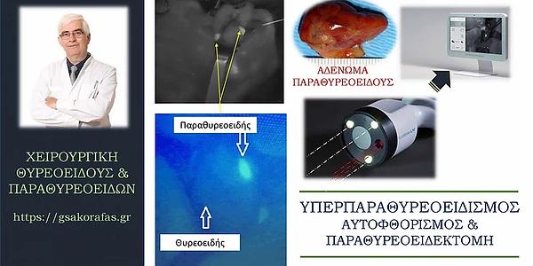 Τεχνική Αυτοφθορισμού στη Χειρουργική των Παραθυρεοειδών
