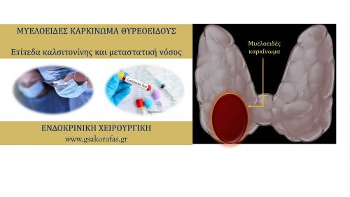 Μυελοειδής καρκίνος θυρεοειδούς, καλσιτονίνη και μεταστάσεις