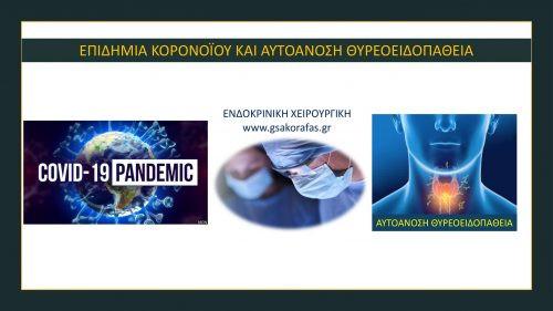 Αυτοάνοση θυρεοειδοπάθεια και κορονοϊός ( COVID - 19)