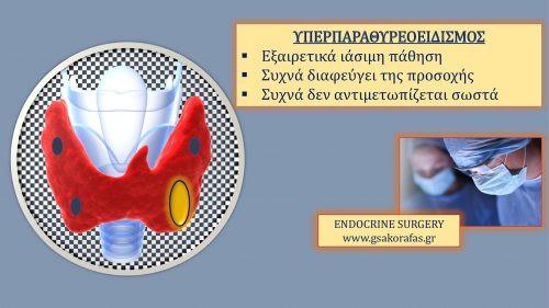 Υπερπαραθυρεοειδισμός - Μία εξαιρετικά ιάσιμη ενδοκρινοπάθεια που συχνά υποδιαγιγνώσκεται και υποθεραπεύεται