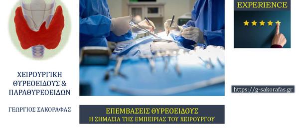 Επεμβάσεις θυρεοειδούς (θυρεοειδεκτομή με ή χωρίς λεμφαδενικό καθαρισμό) και εμπειρία του χειρουργού