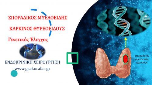 Σποραδικός μυελοειδής καρκίνος θυρεοειδούς - γενετικός έλεγχος