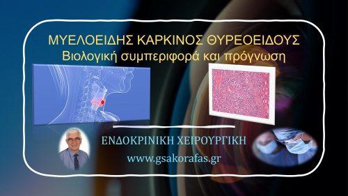 Μυελοειδής καρκίνος θυρεοειδούς - βιολογική συμπεριφορά και πρόγνωση