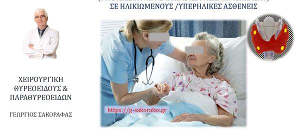 Επεμβάσεις θυρεοειδούς (θυρεοειδεκτομή +/ - λεμφαδενικός καθαρισμός)-ηλικιωμένοι/υπερήλικες ασθενείς