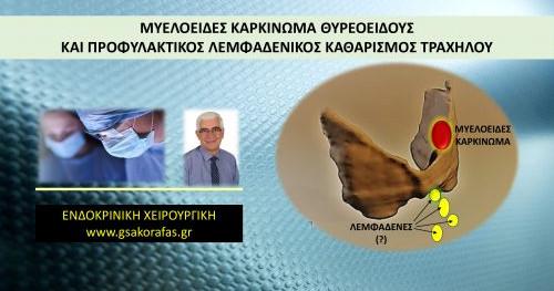 Μυελοειδές καρκίνωμα θυρεοειδούς – με αφορμή έναν ασθενή μας