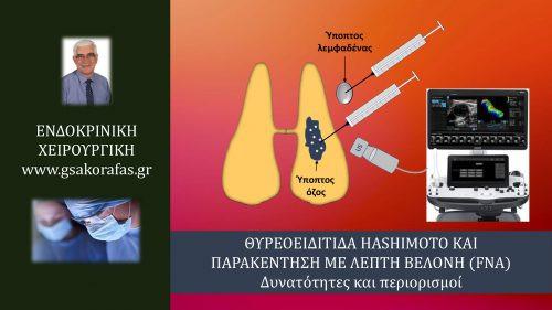 Θυρεοειδίτιδα Hashimoto και παρακέντηση με λεπτή βελόνη (FNA) – σημασία στην πράξη και περιορισμοί