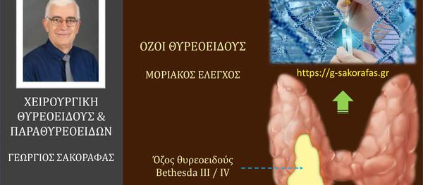 Όζοι θυρεοειδούς και μοριακός έλεγχος - περιορισμοί