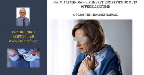 Υποασβεστιαιμία και όψιμη δύσπνοια – εισπνευστικός συριγμός μετά θυρεοειδεκτομή