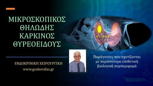 Θηλώδες μικροκαρκίνωμα θυρεοειδούς-παράγοντες που σχετίζονται με περισσότερο επιθετική βιολογική συμπεριφορά