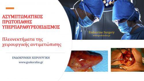 Ασυμπτωματικός υπερπαραθυρεοειδισμός-πλεονεκτήματα παραθυρεοειδεκτομής