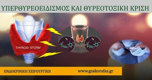 Υπερθυρεοειδισμός: Θυρεοτοξική κρίση ('θυρεοειδική καταιγίδα')