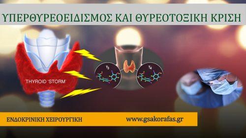 """Υπερθυρεοειδισμός και θυρεοτοξική κρίση (""""θυρεοειδική καταιγίδα"""")"""