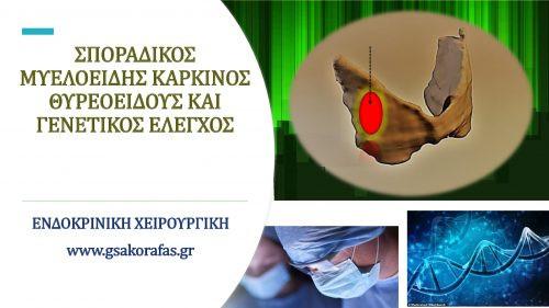 Σποραδικός μυελοειδής καρκίνος θυρεοειδούς και γενετικός έλεγχος
