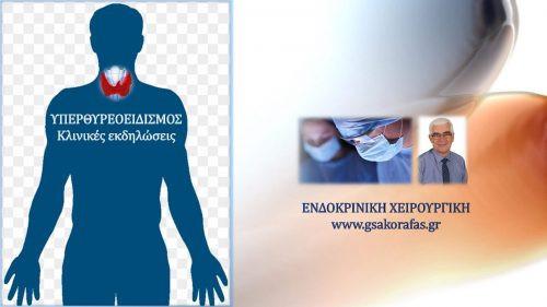 Υπερθυρεοειδισμός – Πως εκδηλώνεται (κλινικά σημεία και συμπτώματα)