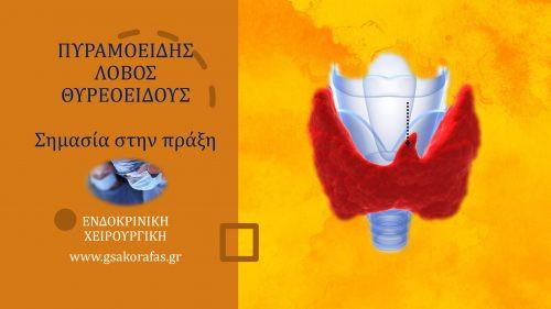 Πυραμοειδής λοβός θυρεοειδούς - Σημασία στην κλινική πράξη