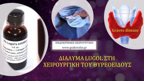 Υπερθυρεοειδισμός και διάλυμα Lugol πριν την θυρεοειδεκτομή