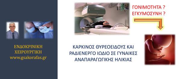 Καρκίνος θυρεοειδούς και θεραπεία με ραδιενεργό ιώδιο σε γυναίκες αναπαραγωγικής ηλικίας