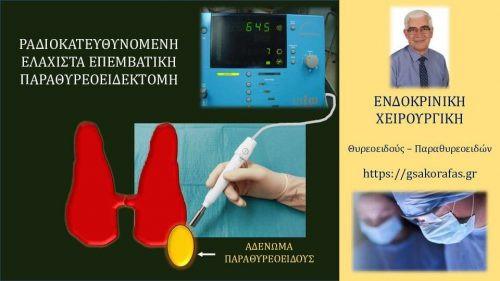 Πρωτοπαθής υπερπαραθυρεοειδισμός - Ραδιοκαθοδηγούμενη ελάχιστα επεμβατική παραθυρεοειδεκτομή