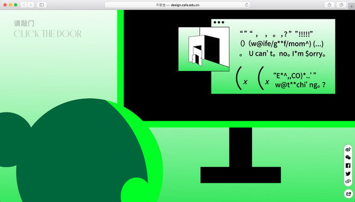 click click 策展项目01.jpg