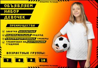 Челябинские школьницы могут стать «Академиками» футбола