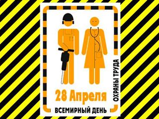 Международный День охраны труда