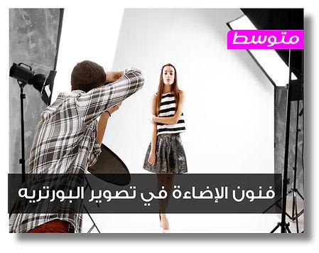 learn photography تعليم التصوير
