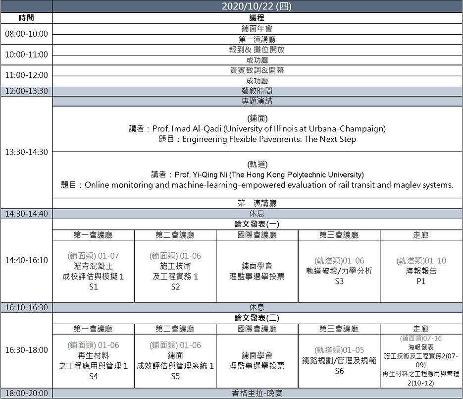 1022(四)議程圖.png