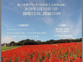 【 1000人の歌声を響かせる 】 〜 1.17 震災祈念コンサート in 神戸常盤アリーナ〜