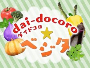 【 4月からTBSでも放送開始🍅🌽✨‼️ 】〜 dai-docoro☆ベジタ 関東圏へも野菜パワーを✨〜