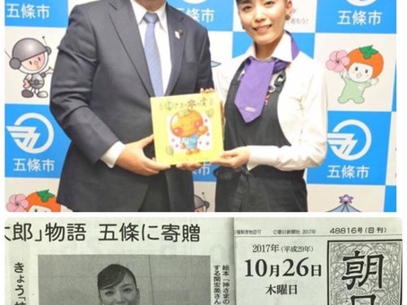 【  絵本 寄贈式 】 〜 10/26 朝日新聞  ご掲載頂きました 〜
