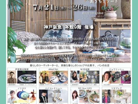 テーブルクリエーション2021