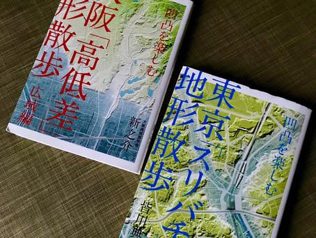 東京vs大阪 地形自慢バトル@ナカノシマ大学