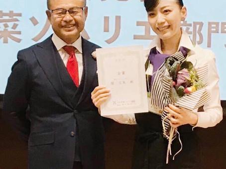第7回野菜ソムリエアワード金賞受賞 日本一へ。