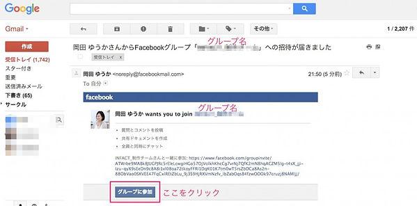 関宏美のFacebookグループ