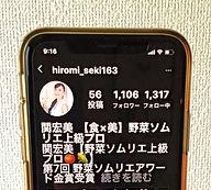 @hiromi_seki163をフォロー